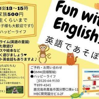 お子様向け英語教室♪