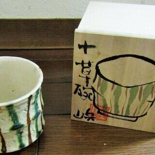 ☆兵山窯 羽柴兵衛 十草碗 味のある湯呑 湯飲み◆お洒落な木箱付き