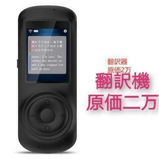 双方向瞬時音声翻訳機 オンライン式 音声通訳機 翻訳機 中国語 ...