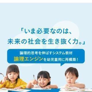 出口式みらい学習教室 徳島万代教室