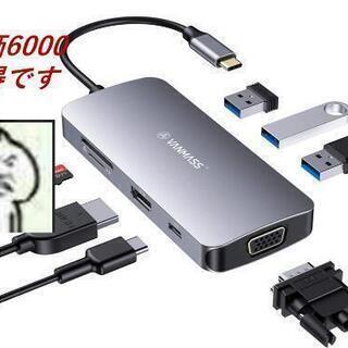 USB C ハブ 8 in 1 USB Type C HUB