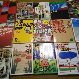 文庫本 旅行系 アジア系 15冊