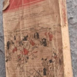 昭和十八年古書<大久保彦左衛門>大日本雄辯會講談社