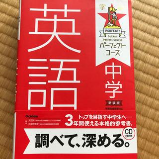 学研  英語  中学生参考書  CD2枚付き