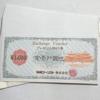 沖縄ツーリスト プレゼント旅行券3000円お得❗️