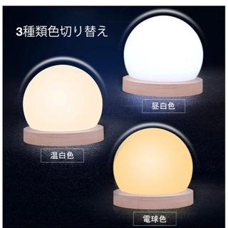 [3色変換 10段階調光]LED ベッドサイド ランプ ナイトラ...