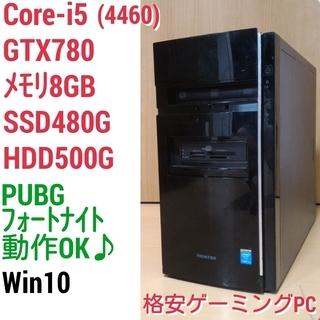 格安ゲーミングPC Intel Core-i5 GTX780 メ...