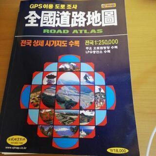 韓国の全国道路地図、
