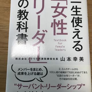 【美品】女性活躍に関する2冊