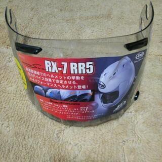 新品未使用 アライ RX-7 RR5 純正シールド