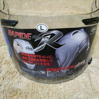 新品未使用 アライ RAPIDE R純正シールド