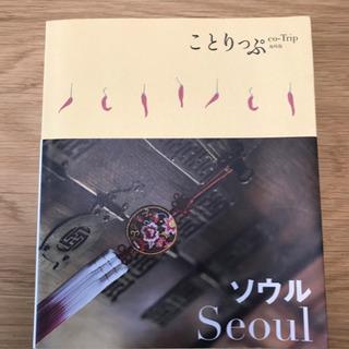 【無料】ことりっぷ ソウル 2010年版