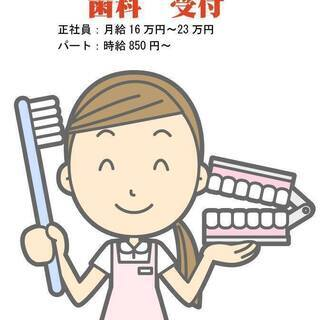 受付・事務急募(歯科)。16万〜23万円。未経験者可。