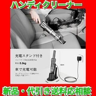 【最終セール!】ハンディクリーナー 12Kpa 充電スタンド付 ...