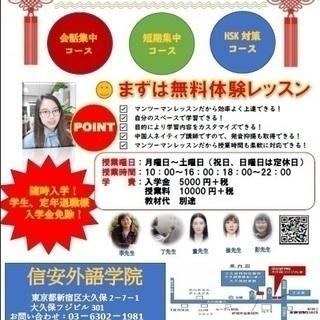 中国語マンツーマンレッスン生徒募集します。(無料体験レッスン有)