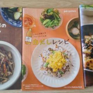 レシピ 本 中古 3冊 料理