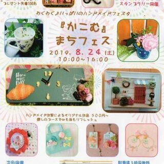 ☆8/24(土)10:00-16:00 かこむまちフェス☆