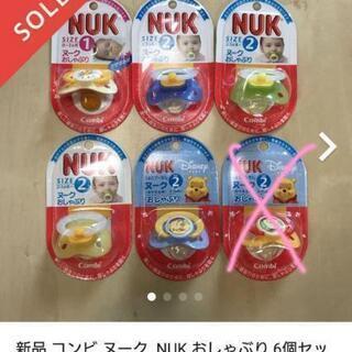 ★NUK おしゃぶり 新品 未開封 5つ★