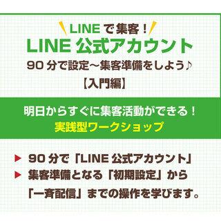 8/30(金)LINE@集客【入門編】ワークショップ