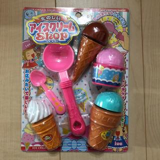アイスクリーム屋さん おもちゃ 新品