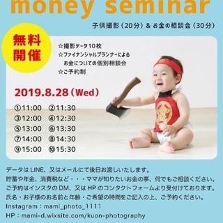 【無料開催】キッズ撮影会&お金の相談会