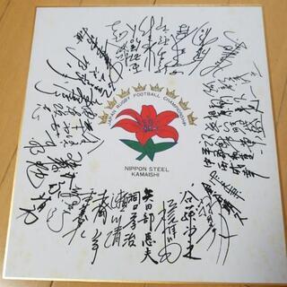 ラグビー  サイン色紙  新日鉄釜石  7年連続優勝時