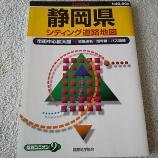 静岡県  道路地図