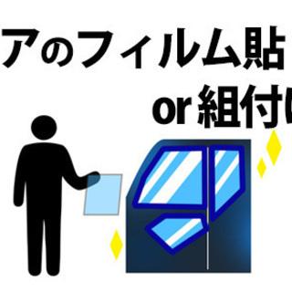 ★月収30万円以上可能!★ねじ止めorラッピング