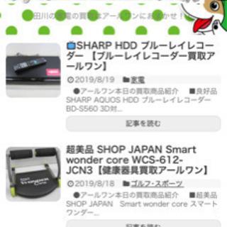田川の買い取りジャンジャン高価買取!