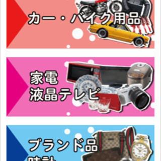 🏠買取りジャンジャン高価買取! 【アールワン田川】 − 福岡県