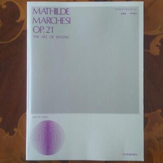 声楽発声練習楽譜:未使用新品:全音楽譜出版社 Mathilde ...