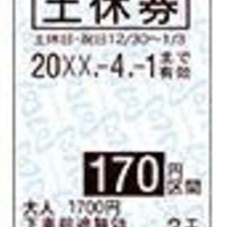 東京メトロ・回数券-土日休券