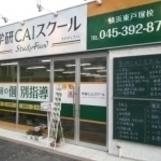 生徒に合わせた英検対策指導(学研CAIスクール横浜東戸塚校…