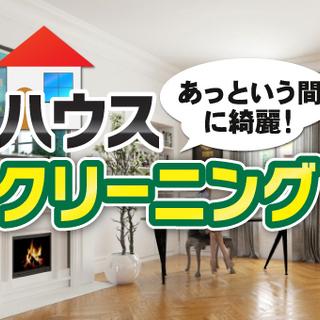 ハウスクリーニング¥3500(税別)~ 見積無料★プロがスピーデ...