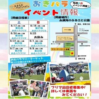 【8/24(土)出店者募集中!】おきバラフリーマーケット!