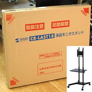 新品未使用 ディスプレイスタンド テレビスタンド CR-LAST...