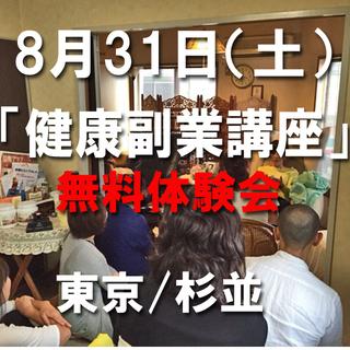 「健康副業講座」無料体験会 !アットホームな体験会です。/8月3...