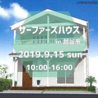 SURFER'S HOUSE完成見学会開催