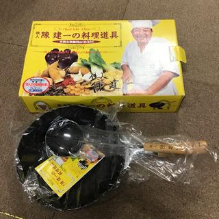 陳建一の料理道具 木柄北京鍋26cmお玉付