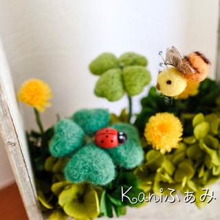 羊毛フェルト教室♥花コラボ♥四つ葉のクローバー♥ミツバチガーデン♥