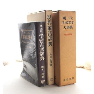 日本文学、敬語、古語 各辞典