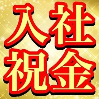 夜勤専属 祝い金20万円 検査及びマシンオペレーター業務 正社員...