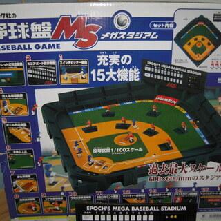野球盤MSメガスタジアム + スーパーサッカーゲーム