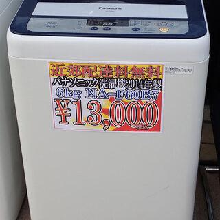 札幌市 パナソニック 6kg洗濯機 NA-F60B7 2014年...