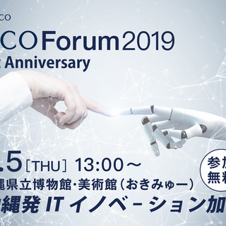 【申込受付中】ISCO Forum 2019 -1st Anni...
