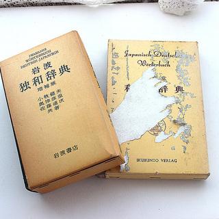 和独辞典 2種