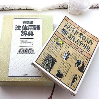 法律用語 法律類語難語辞典 2冊