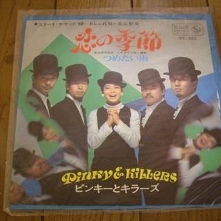 ピンキラ!懐かしのレコード盤