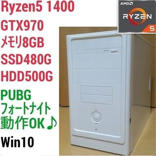 値下げ)爆速ゲーミングPC Ryzen5-1400 GTX970...