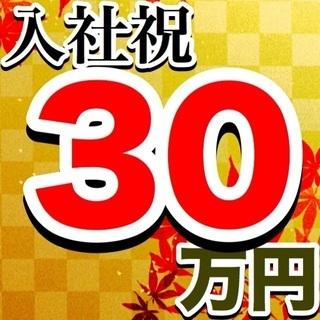 【入社祝い金30万円】電子部品の機械オペレーターなど【寮費無料】